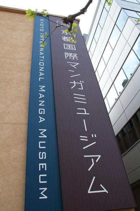 Kyoto Manga Museum - Foto di Simona Forti