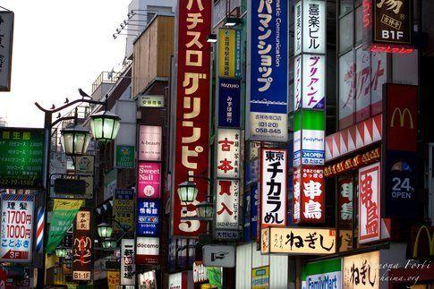 Tokyo - Foto di Marcello Barnaba