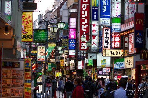 Giappone - Foto Simona Forti