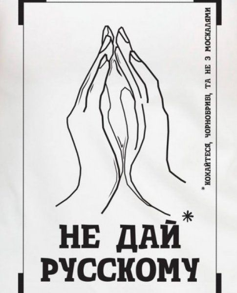 """Il manifesto di """"Non darla a un russo"""" - foto Facebook ufficiale"""