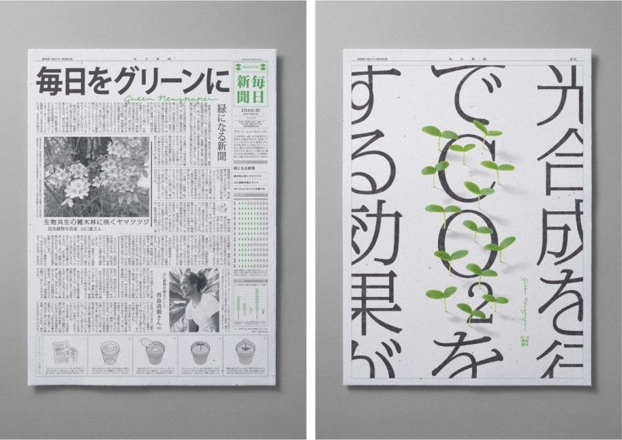 green-newspaper2